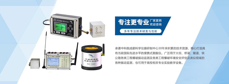 爆破测振仪系列产品