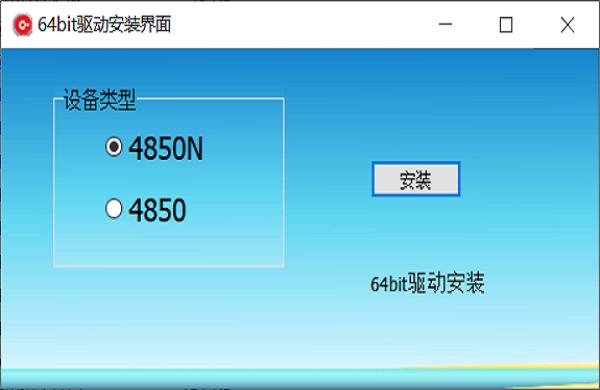 TC-4850/TC-4850N驱动自动安装包