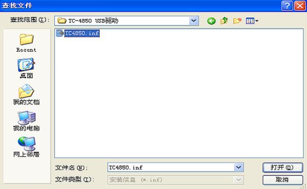 TC-4850/TC-4850N驱动手动安装包