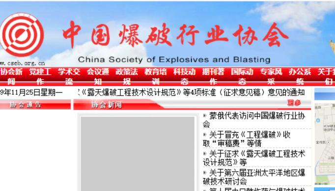 祝賀中國工程爆破協會成立二十周年