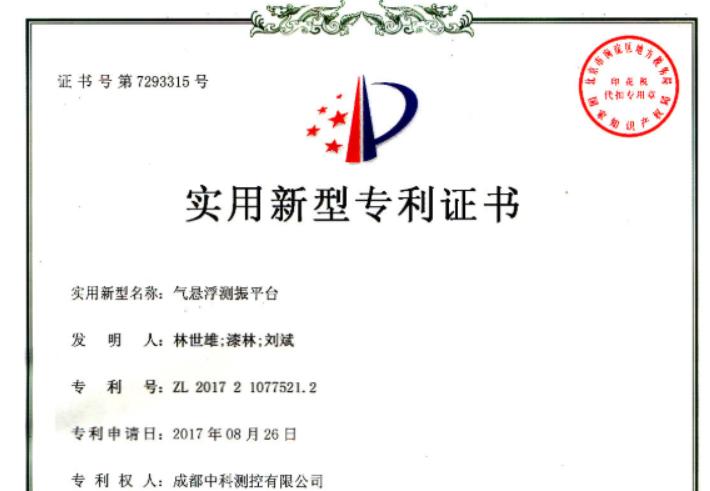 气悬浮测振平台专利成功申请