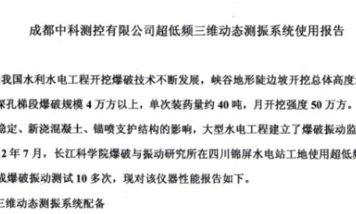 长江科学院关于爆破测振仪用户使用报告