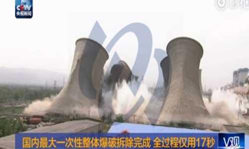 央视直播青海桥头铝电爆破拆除项目