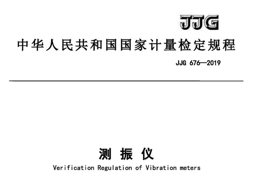JJG 676-2019 测振仪检定规程 国家计量标准