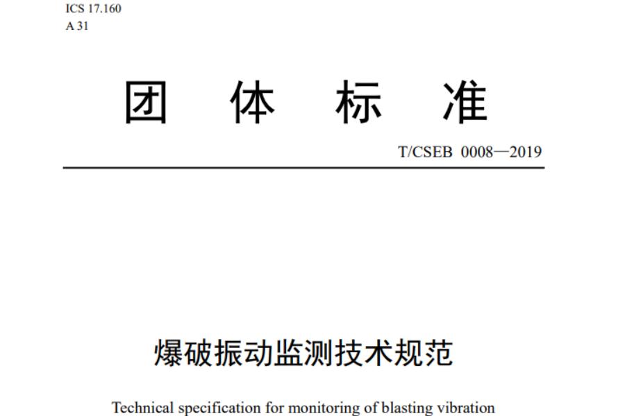 《爆破振动监测技术规范》(T/CSEB 0008—2019)
