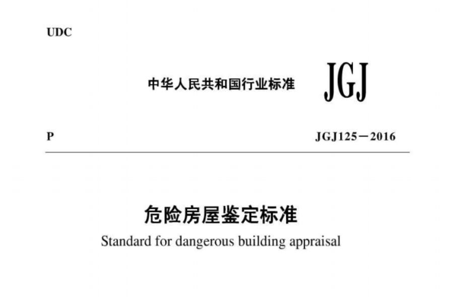 《危险房屋鉴定标准》(JGJ125-2016)