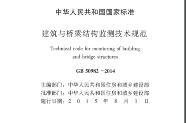 《建筑与桥梁结构监测技术规范》(GB 50982-2014)