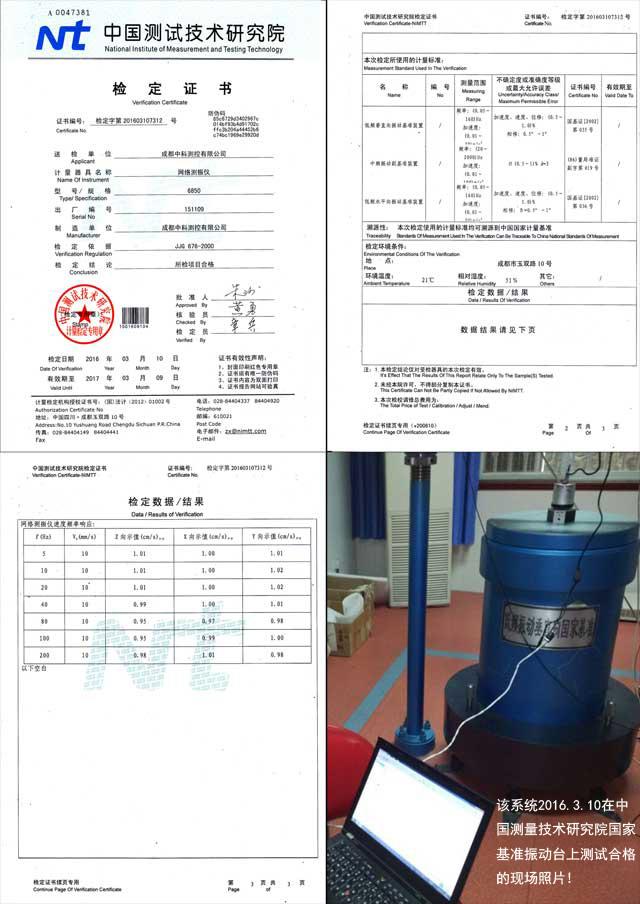6850网络测振仪证书