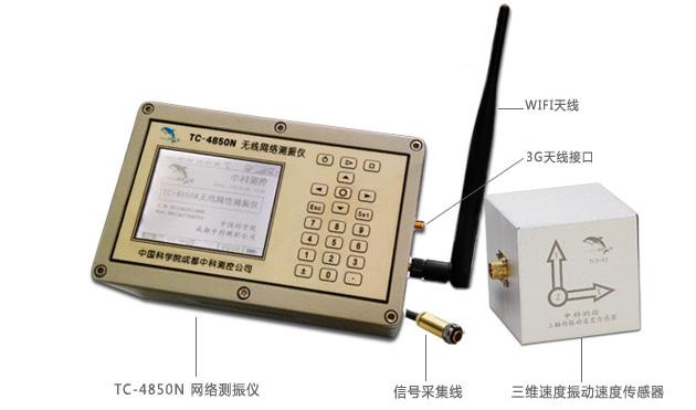4850N无线网络爆破测振仪图片