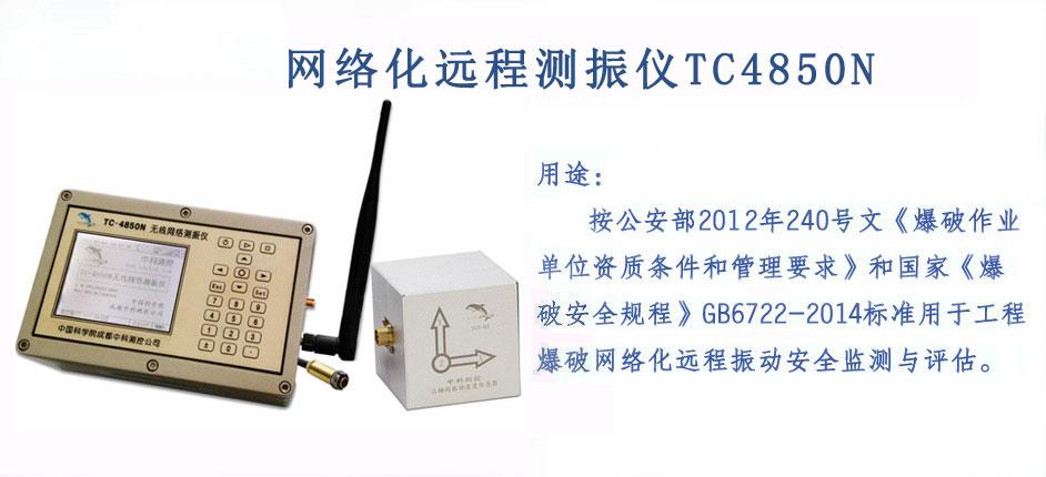 无线网络测振仪